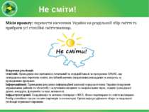 Не сміти! Місія проекту: перевести населення України на роздільний збір смітт...