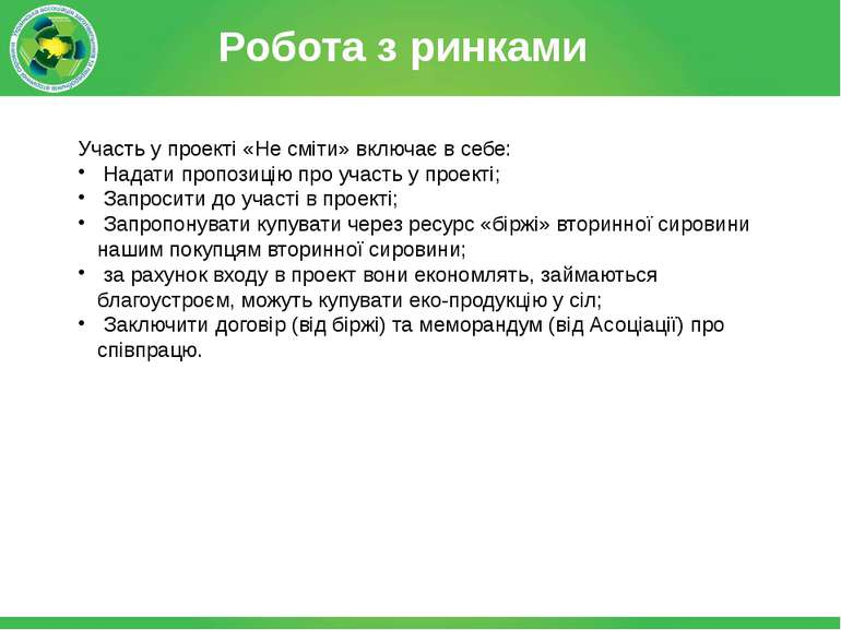 Робота з ринками Участь у проекті «Не сміти» включає в себе: Надати пропозиці...