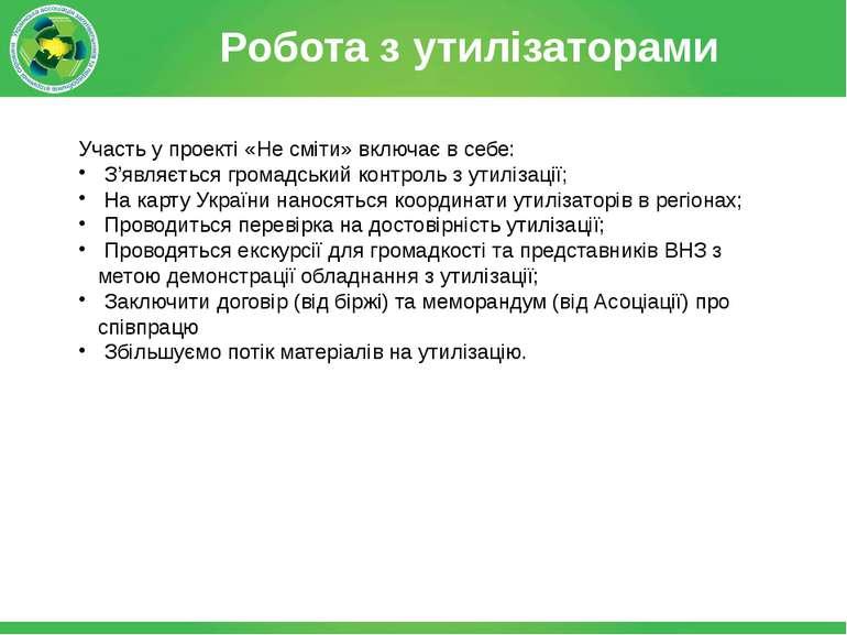 Робота з утилізаторами Участь у проекті «Не сміти» включає в себе: З'являєтьс...