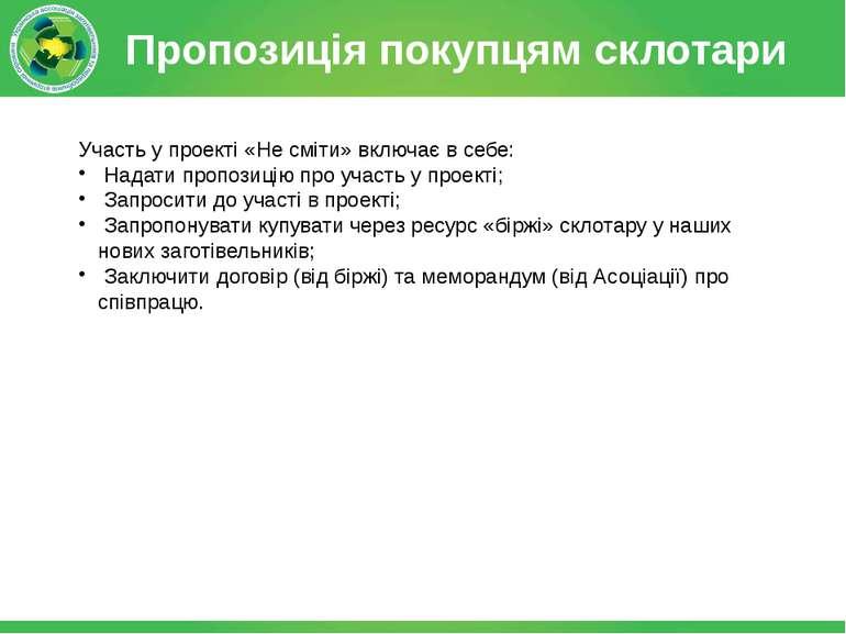 Пропозиція покупцям склотари Участь у проекті «Не сміти» включає в себе: Нада...