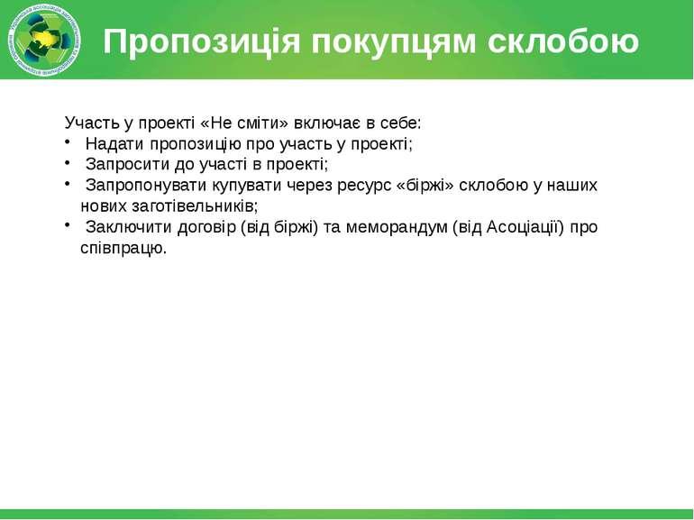 Пропозиція покупцям склобою Участь у проекті «Не сміти» включає в себе: Надат...