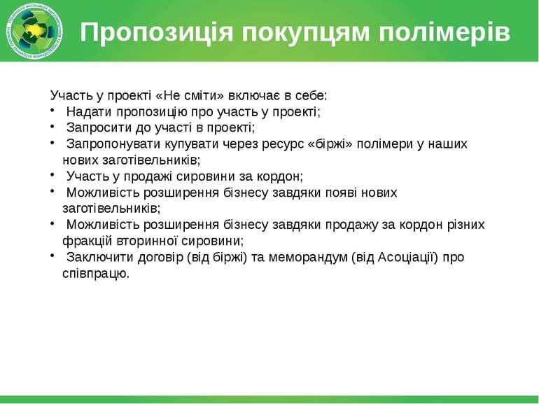 Пропозиція покупцям полімерів Участь у проекті «Не сміти» включає в себе: Над...