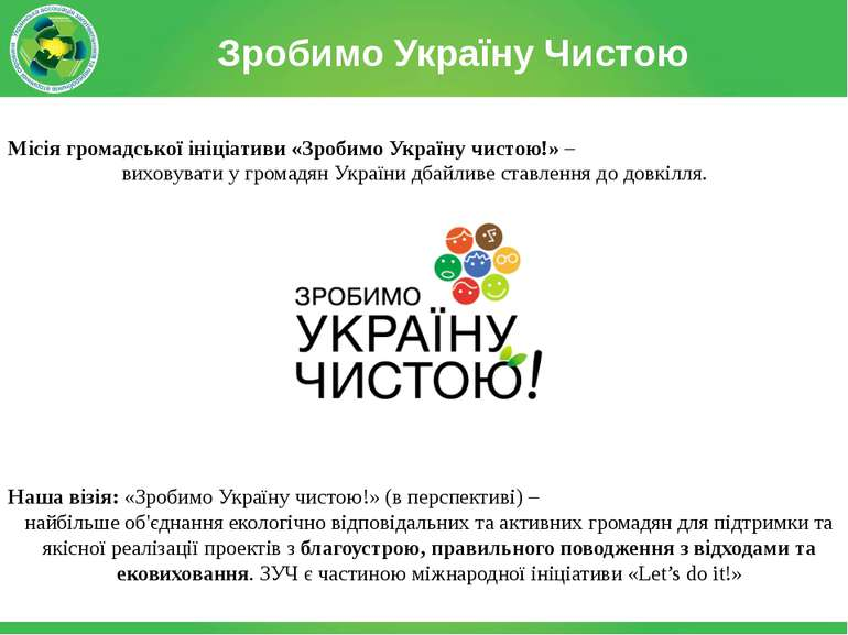 Зробимо Україну Чистою Місія громадської ініціативи «Зробимо Україну чистою!»...