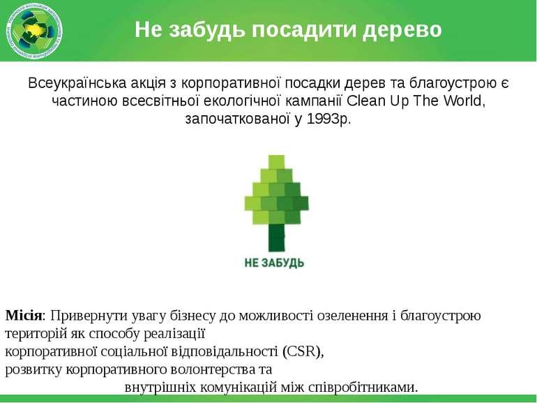 Не забудь посадити дерево Всеукраїнська акція з корпоративної посадки дерев т...