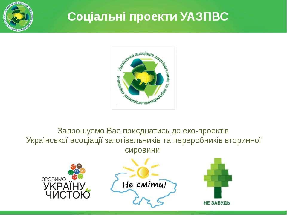 Запрошуємо Вас приєднатись до еко-проектів Української асоціації заготівельни...