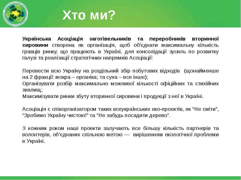 Хто ми? Українська Асоціація заготівельників та переробників вторинної сирови...