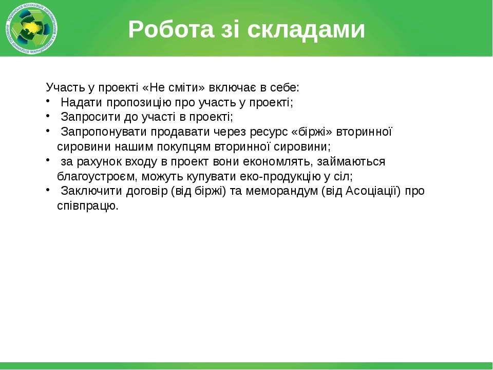 Робота зі складами Участь у проекті «Не сміти» включає в себе: Надати пропози...
