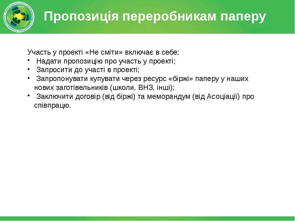 Участь у проекті «Не сміти» включає в себе: Надати пропозицію про участь у пр...