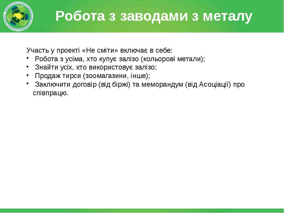 Робота з заводами з металу Участь у проекті «Не сміти» включає в себе: Робота...