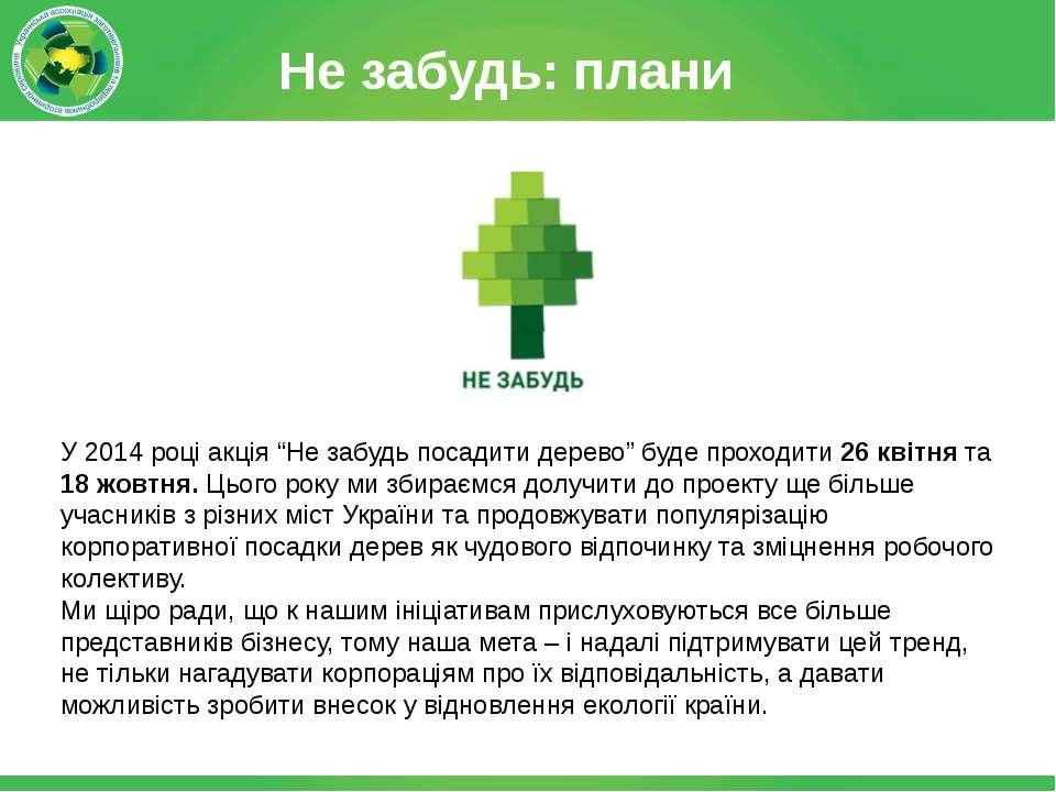 """Не забудь: плани У 2014 році акція """"Не забудь посадити дерево"""" буде проходити..."""
