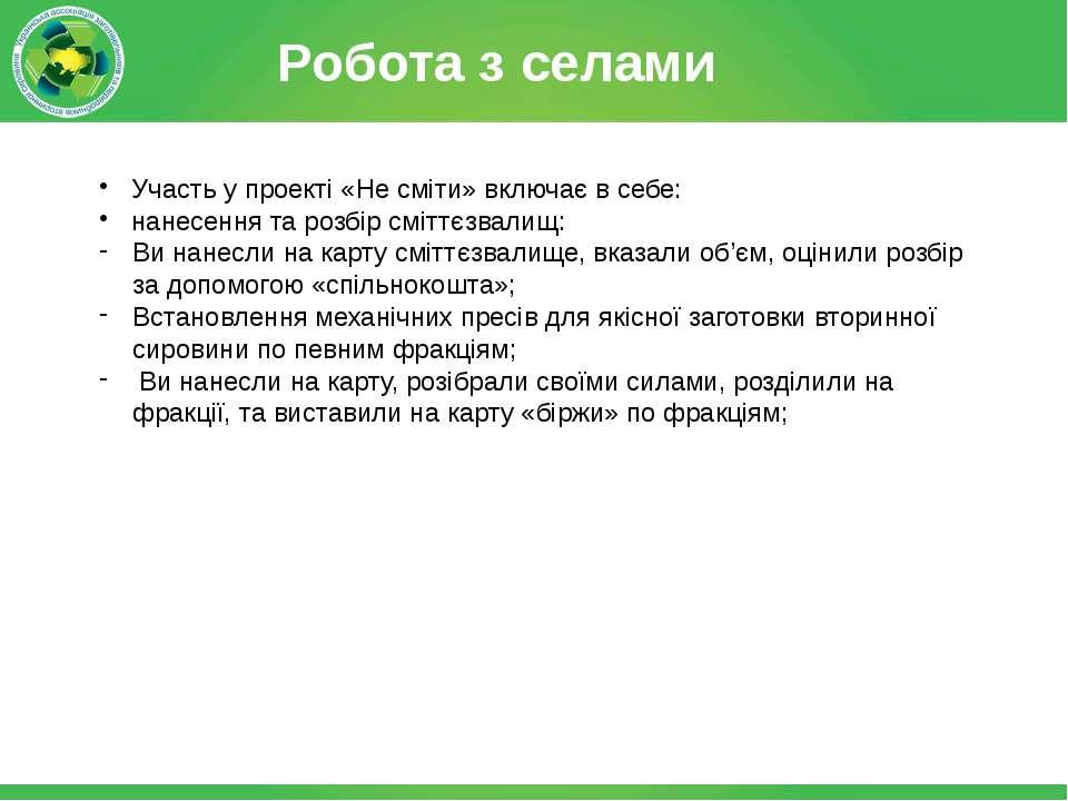 Робота з селами Участь у проекті «Не сміти» включає в себе: нанесення та розб...