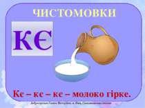 ЧИСТОМОВКИ Кє – кє – кє – молоко гірке. КЄ