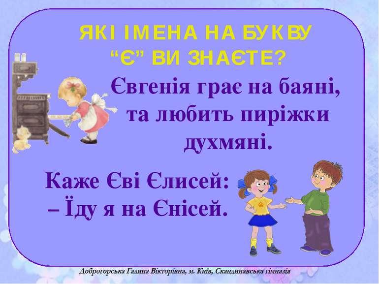"""Євгенія грає на баяні, та любить пиріжки духмяні. ЯКІ ІМЕНА НА БУКВУ """"Є"""" ВИ З..."""