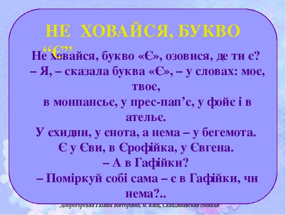 Не ховайся, букво «Є», озовися, де ти є? – Я, – сказала буква «Є», – у словах...