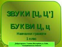 Навчання грамоти 1 клас ЗВУКИ [Ц, Ц'] БУКВИ Ц, ц Доброгорська Галина Вікторів...
