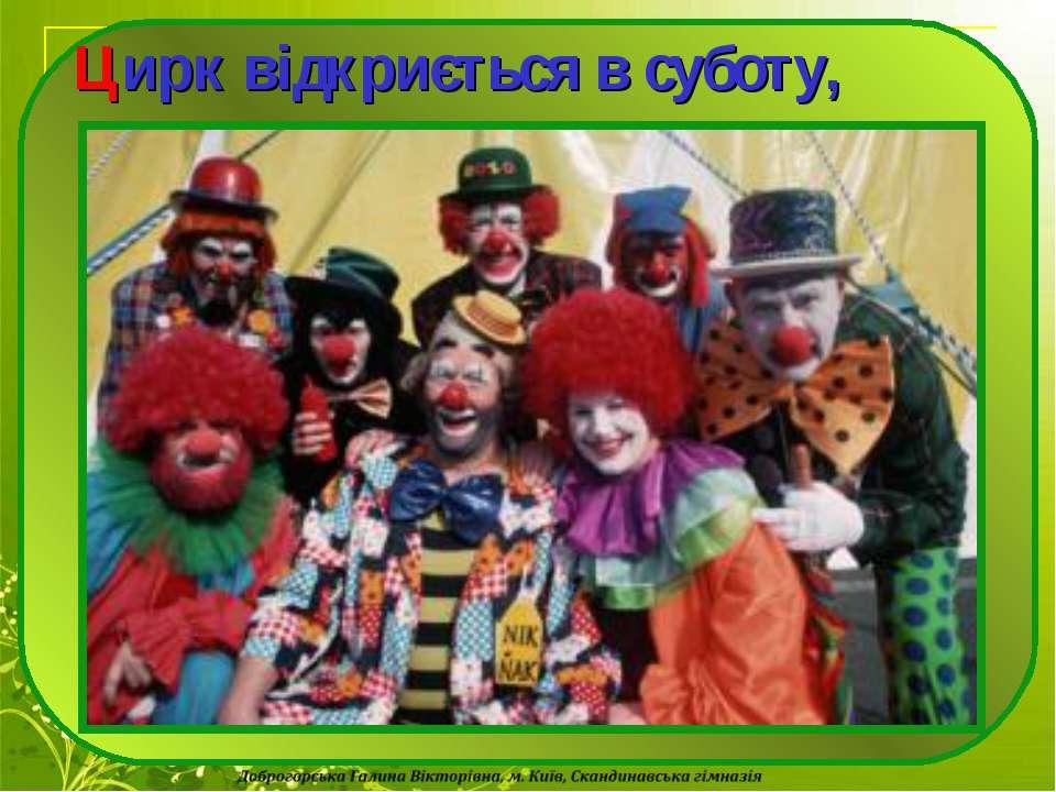 Цирк відкриється в суботу, цо
