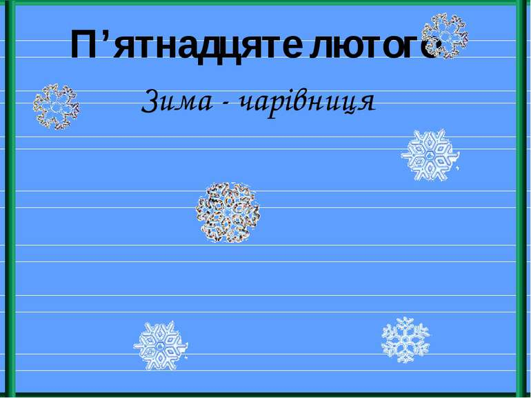 П'ятнадцяте лютого Зима - чарівниця