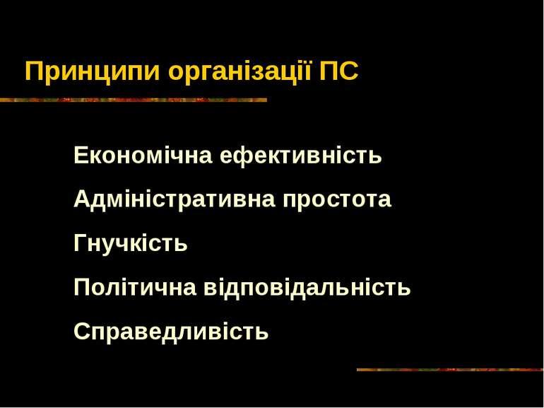 Принципи організації ПС Економічна ефективність Адміністративна простота Гнуч...