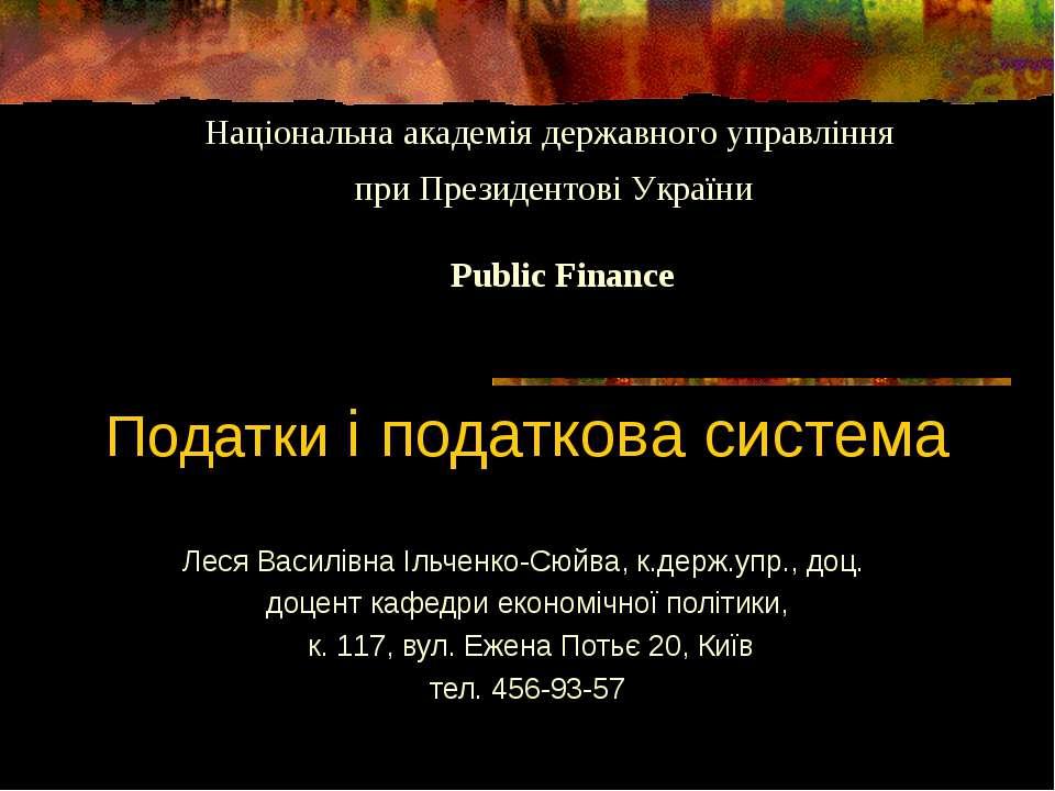 Податки і податкова система Леся Василівна Ільченко-Сюйва, к.держ.упр., доц. ...