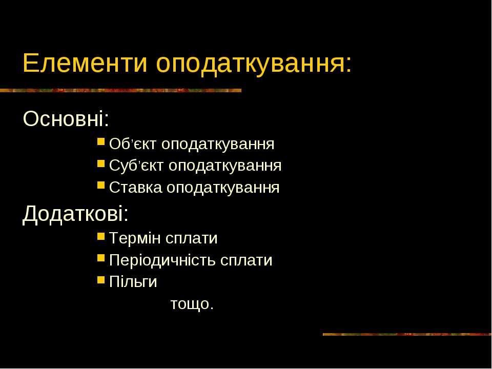 Елементи оподаткування: Основні: Об'єкт оподаткування Суб'єкт оподаткування С...