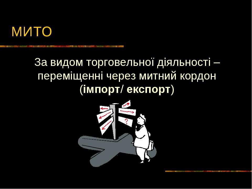 МИТО За видом торговельної діяльності – переміщенні через митний кордон (імпо...