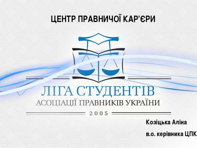 ЦЕНТР ПРАВНИЧОЇ КАР'ЄРИ Козіцька Аліна в.о. керівника ЦПК