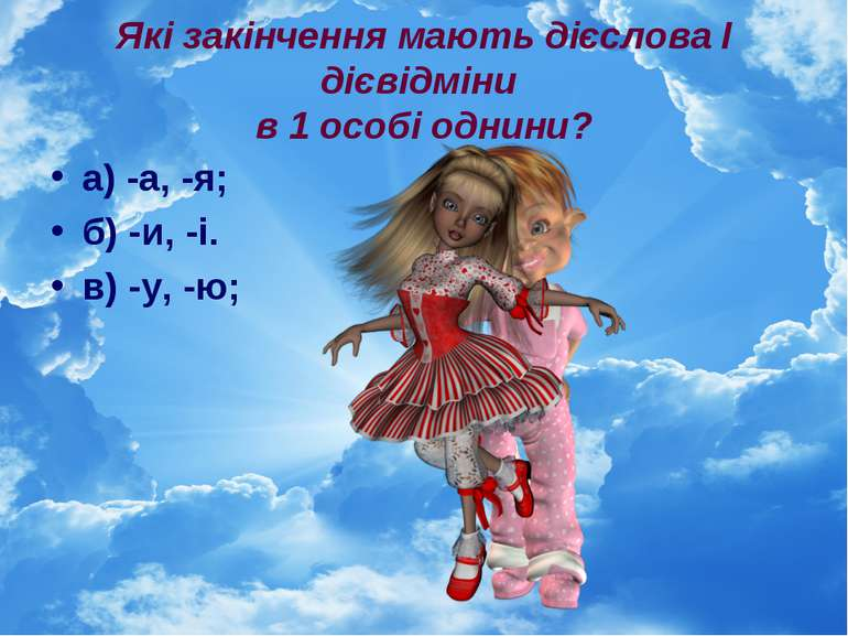 Які закінчення мають дієслова I дієвідміни в 1 особі однини? а) -а, -я; б) -и...