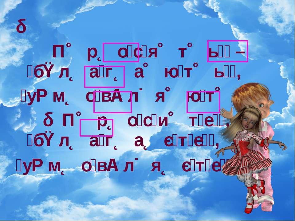 П р о с я т ь – б л а г а ю т ь , у м о в л я ю т ь . П р о с и т е , б л а г...