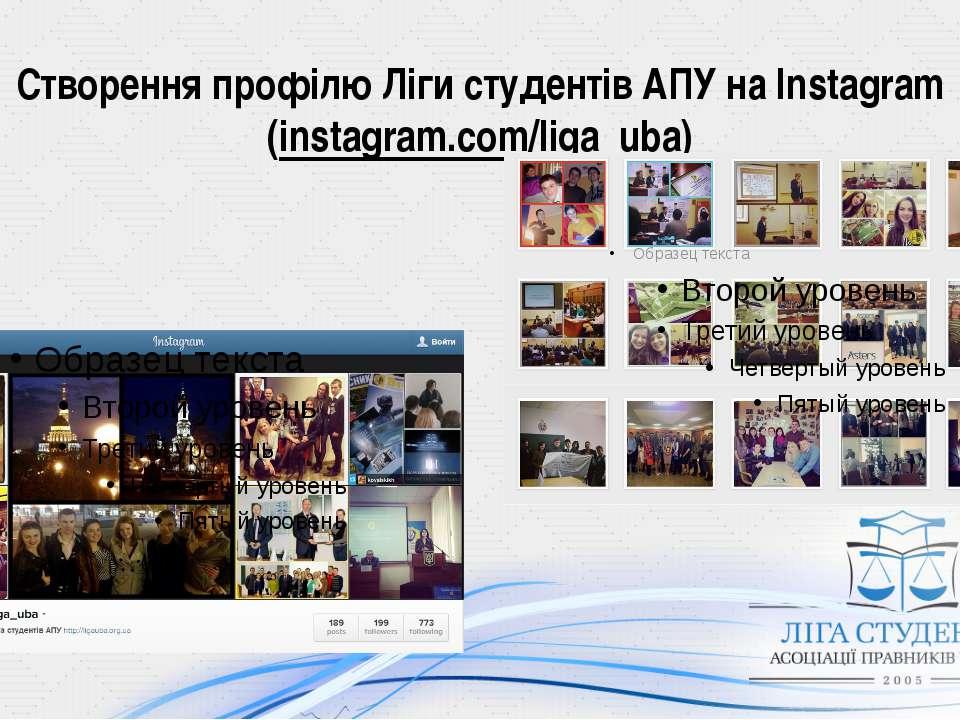 Створення профілю Ліги студентів АПУ на Instagram (instagram.com/liga_uba)