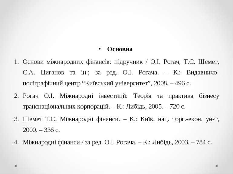 Основна Основи міжнародних фінансів: підручник / О.І. Рогач, Т.С. Шемет, С.А...