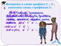Вставити в слова префікси С -, 3 -, виписати слова з префіксом 3 -. .лити, .п...