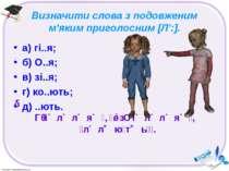 Визначити слова з подовженим м'яким приголосним [Л':]. а) гі..я; б) О..я; в) ...