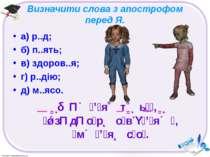 Визначити слова з апострофом перед Я. а) р..д; б) п..ять; в) здоров..я; г) p....