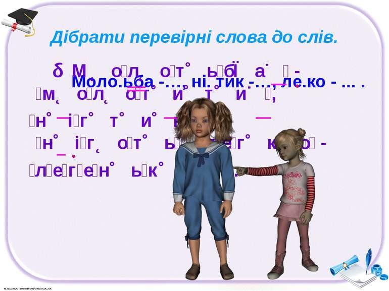 Дібрати перевірні слова до слів. Моло.ьба -…, ні. тик -…, ле.ко - ... . М о л...