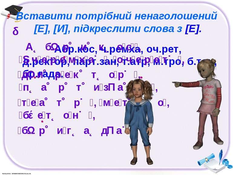 Вставити потрібний ненаголошений [Е], [И], підкреслити слова з [Е]. Абр.кос, ...