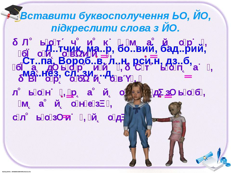Вставити буквосполучення ЬО, ЙО, підкреслити слова з ЙО. Л..тчик, ма..р, бо.....