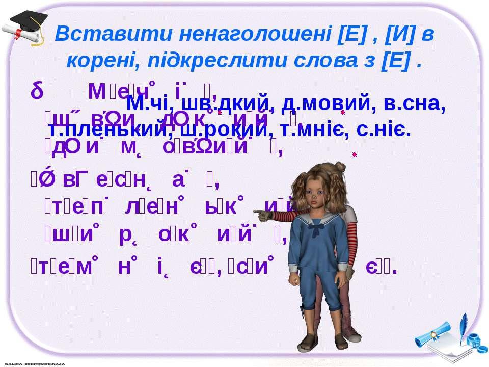 Вставити ненаголошені [Е] , [И] в корені, підкреслити слова з [Е] . М.чі, шв....