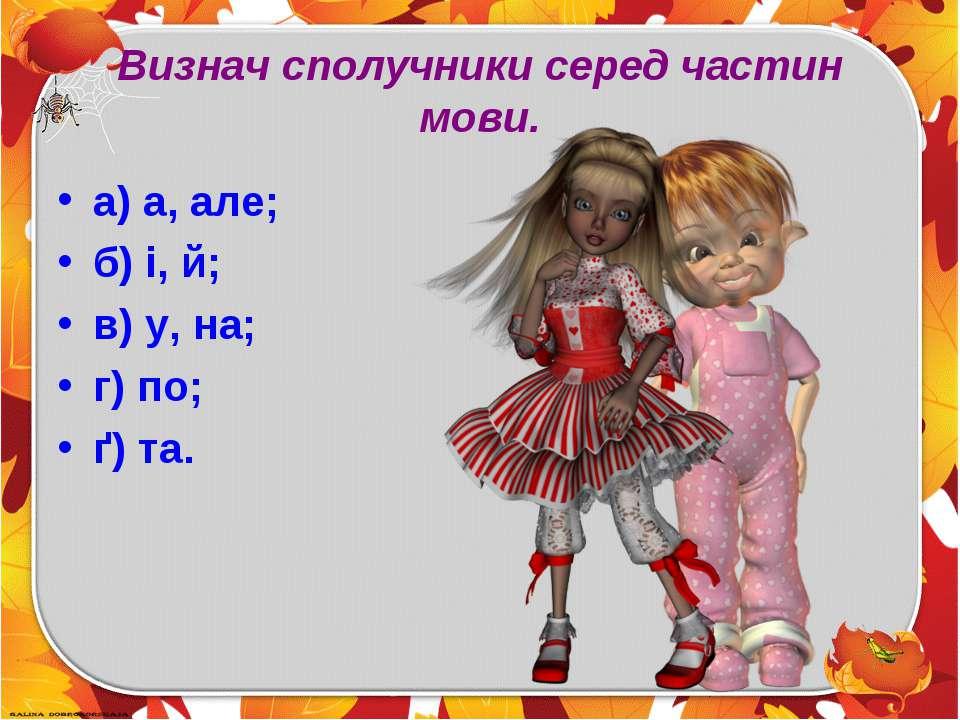 Визнач сполучники серед частин мови. а) а, але; б) і, й; в) у, на; г) по; ґ) та.