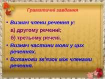 Граматичні завдання Визнач члени речення у: а) другому реченні; б) третьому р...