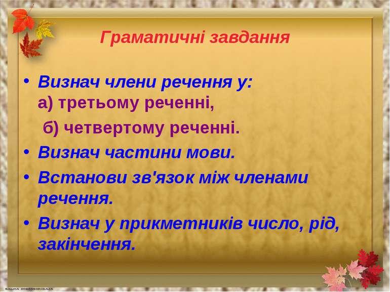 Граматичні завдання Визнач члени речення у: а) третьому реченні, б) четвертом...