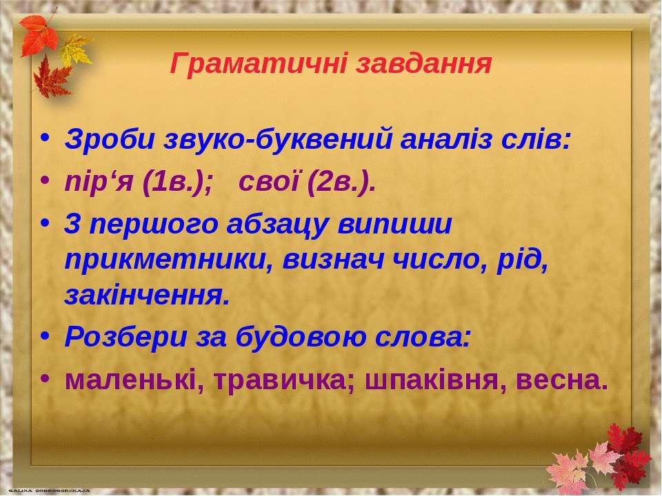Граматичні завдання Зроби звуко-буквений аналіз слів: пір'я (1в.); свої (2в.)...