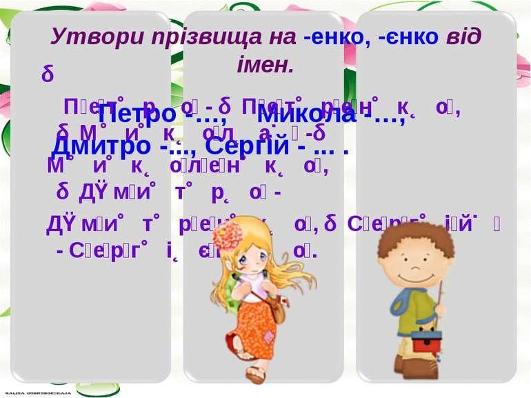 Утвори прізвища на -енко, -єнко від імен. Петро -…, Микола -…, Дмитро -..., С...