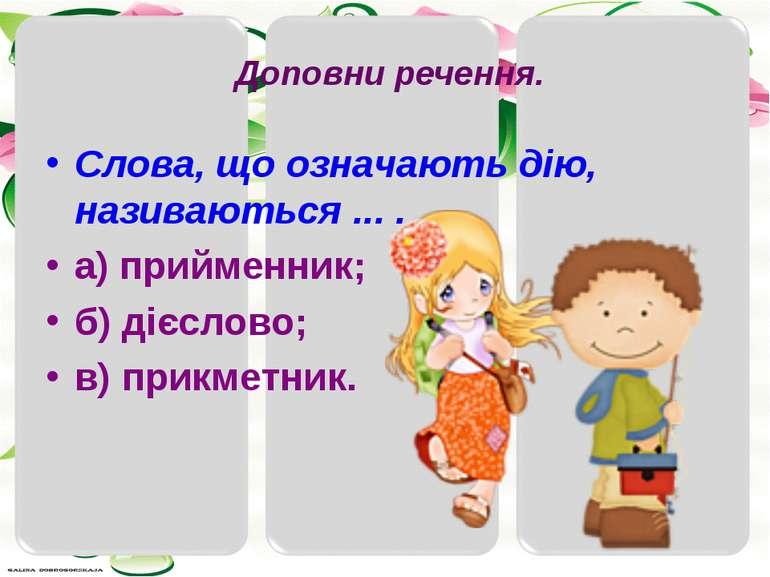 Доповни речення. Слова, що означають дію, називаються ... . а) прийменник; б)...