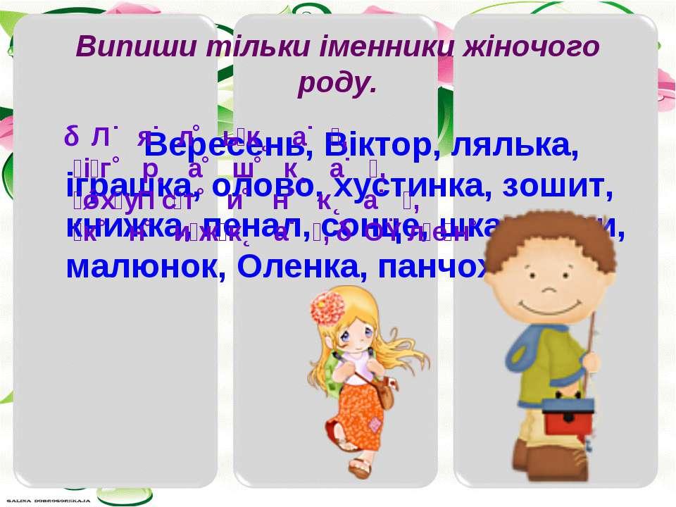 Випиши тільки іменники жіночого роду. Вересень, Віктор, лялька, іграшка, олов...
