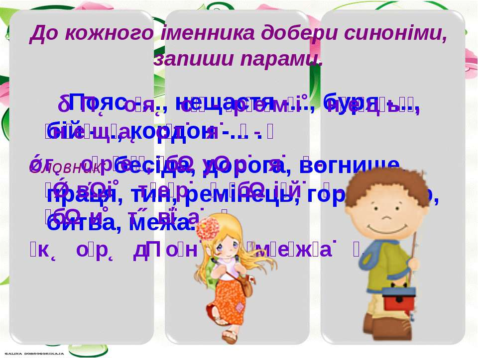До кожного іменника добери синоніми, запиши парами. Пояс -..., нещастя -..., ...