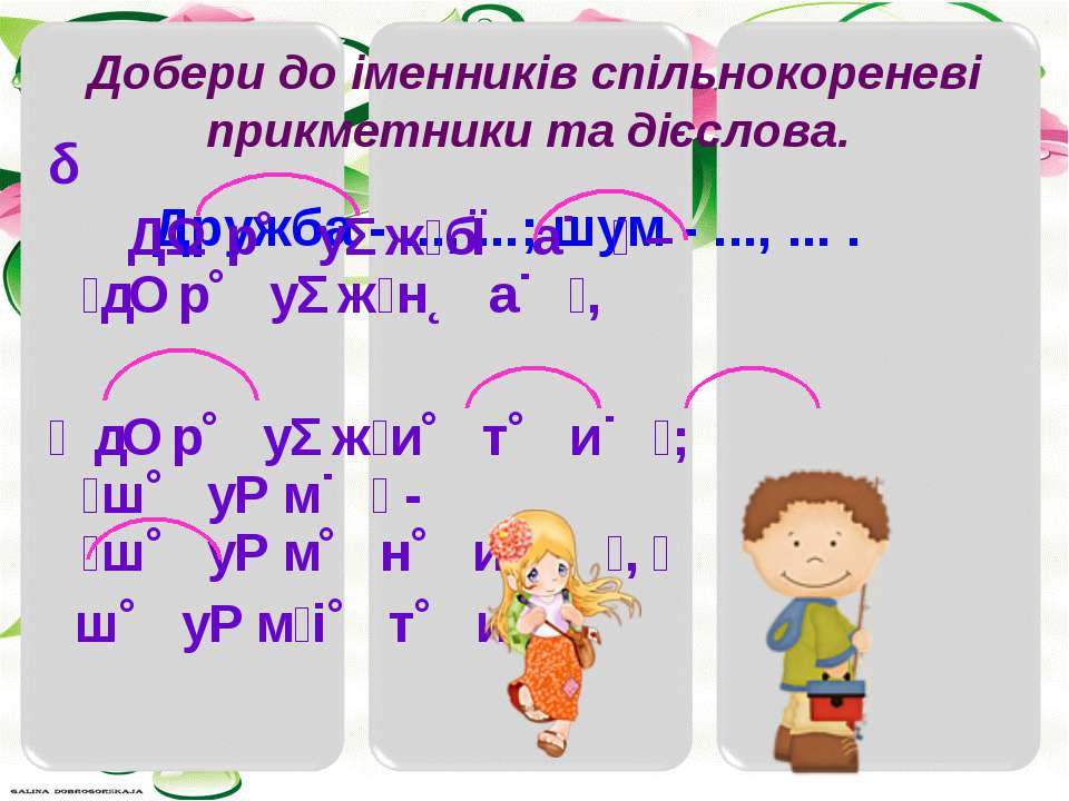 Добери до іменників спільнокореневі прикметники та дієслова. Дружба - ..., .....