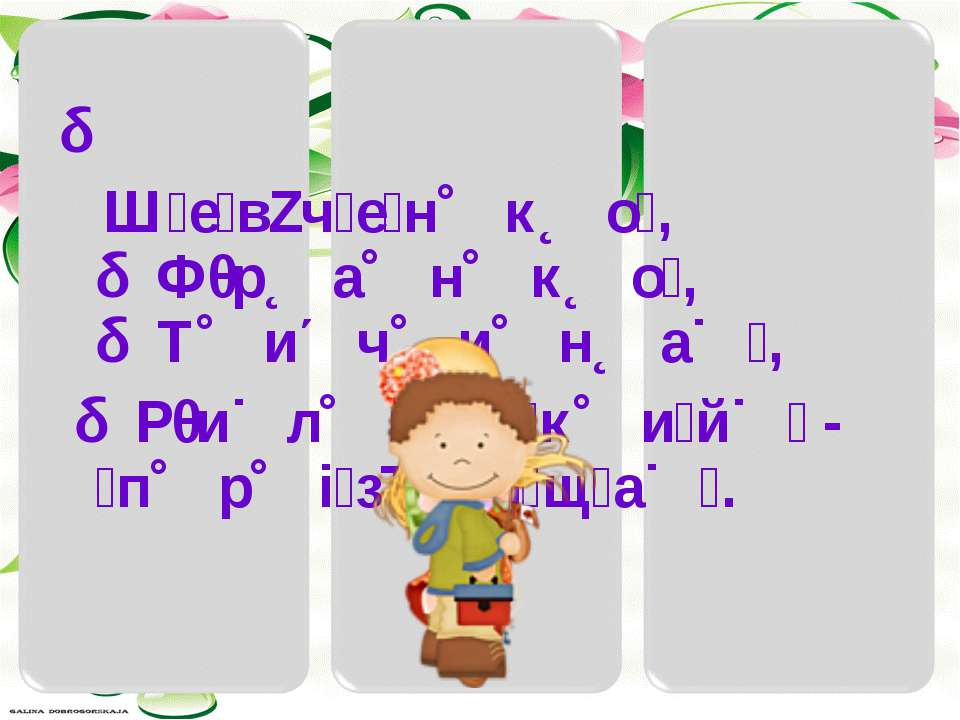 Ш е в ч е н к о , Ф р а н к о , Т и ч и н а , Р и л ь с ь к и й - п р і з в и...