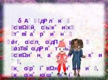 А д л я с в і й с ь к и х т в а р и н г о с п о д а р і з в о д я т ь с в и н...