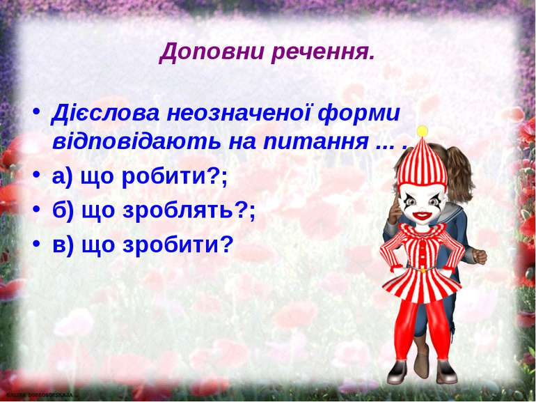 Доповни речення. Дієслова неозначеної форми відповідають на питання ... . а) ...