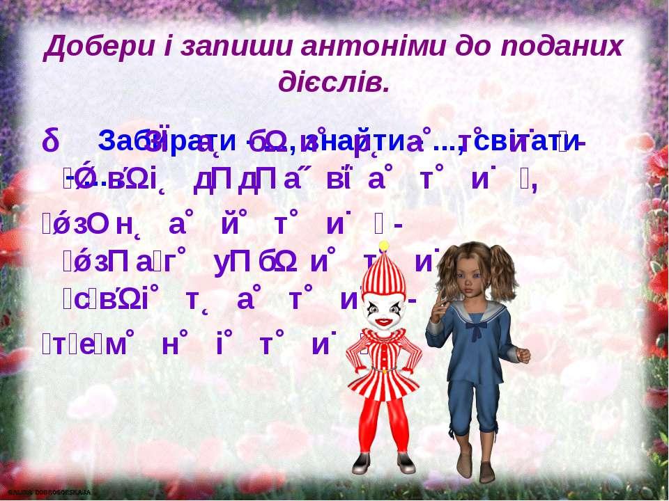 Добери і запиши антоніми до поданих дієслів. Забирати - ..., знайти - ..., св...